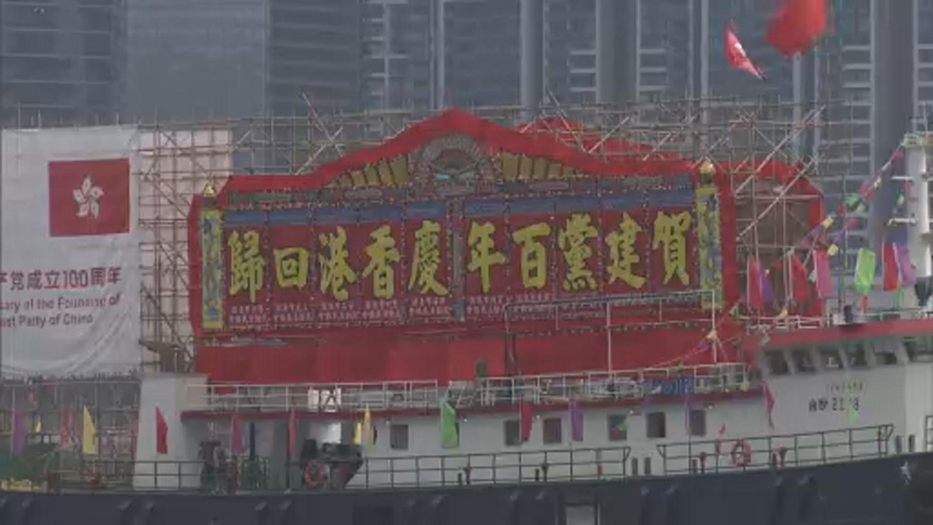 香港漁民團體聯會舉辦海上巡遊