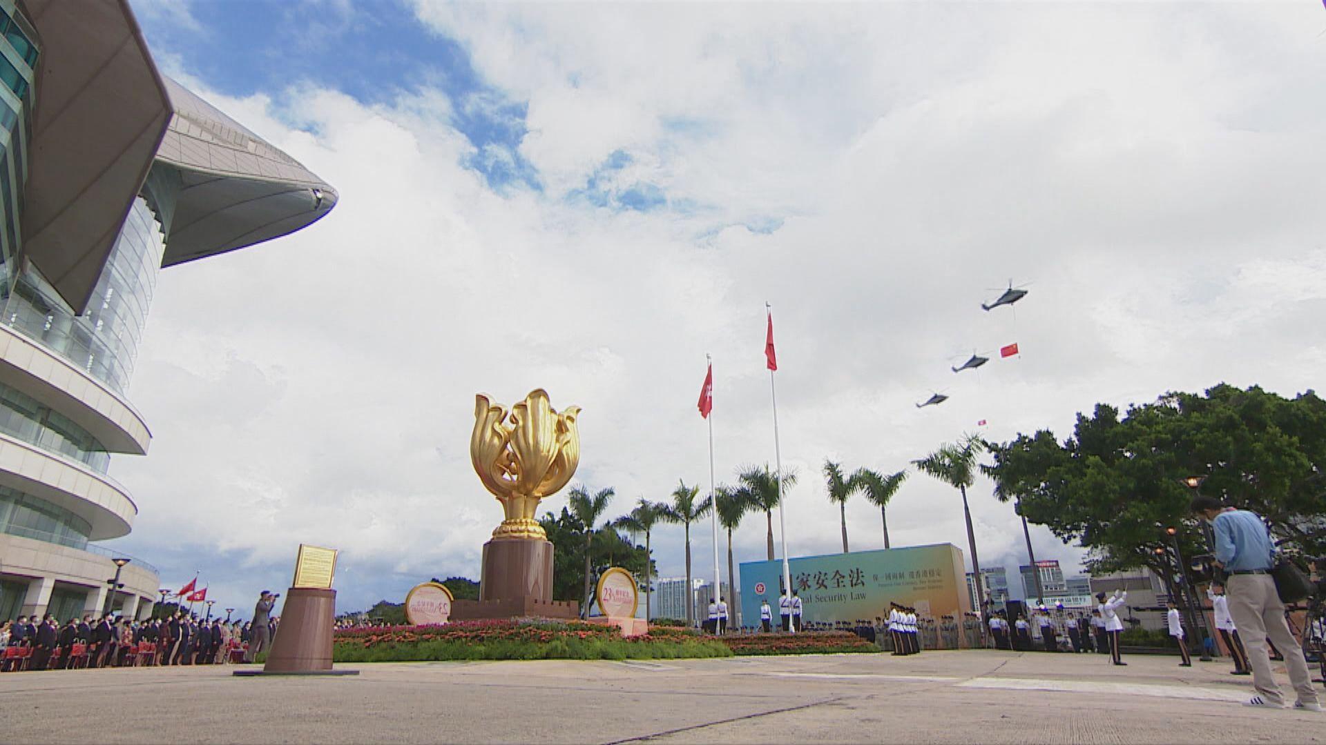 回歸23周年 金紫荊廣場升旗儀式