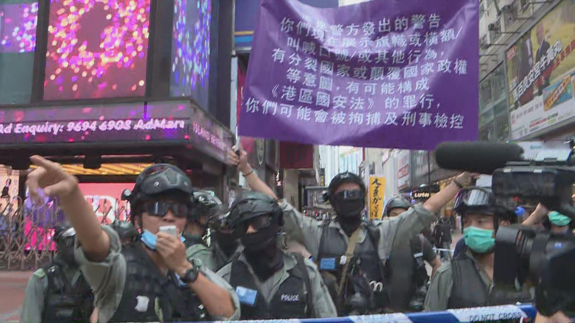 警察銅鑼灣舉紫旗 警告喊港獨口號人士觸犯港區國安法