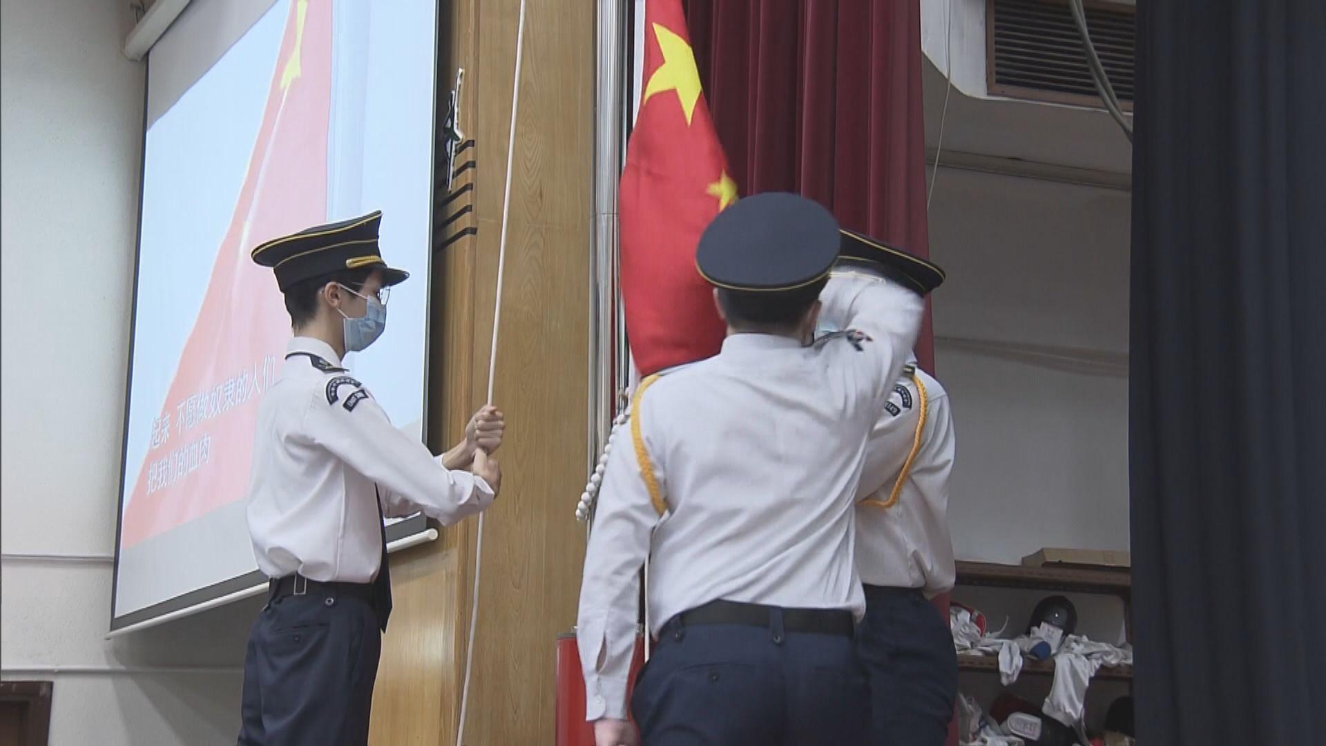 國歌法生效首個回歸紀念日 有學校舉行升旗儀式