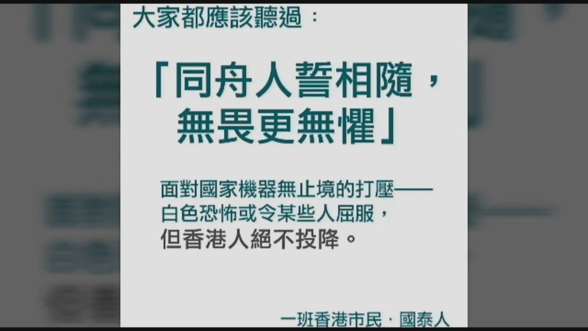 網上有自稱員工致港人公開信 國泰高度重視調查