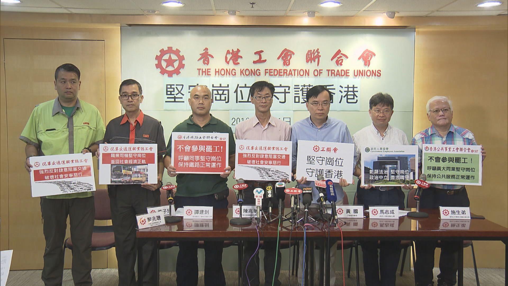 工聯會反對下周一全港大罷工