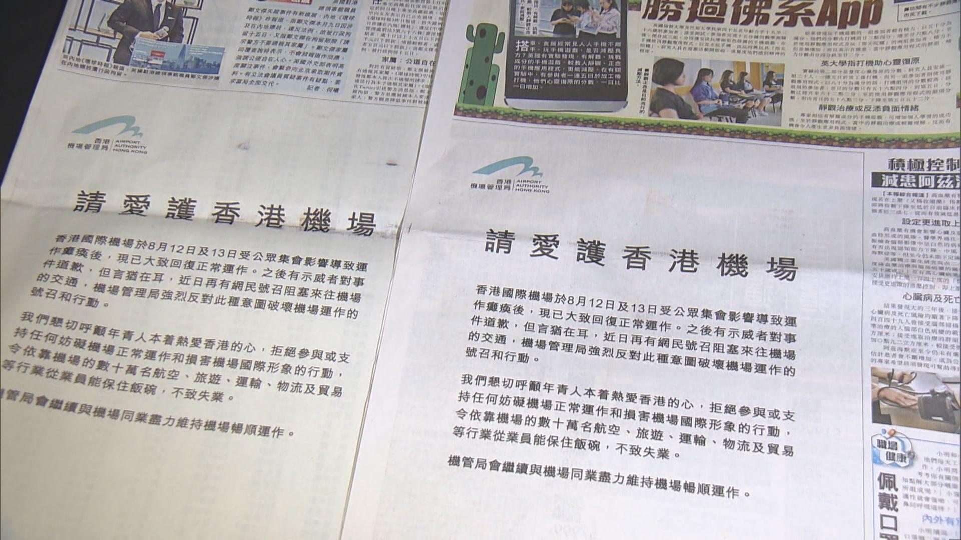 機管局強烈反對意圖破壞機場運作行動