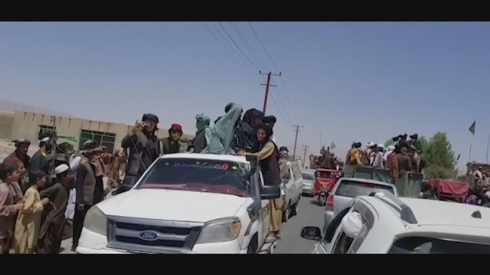 塔利班佔據阿富汗逾半數省會 進一步逼近首都喀布爾
