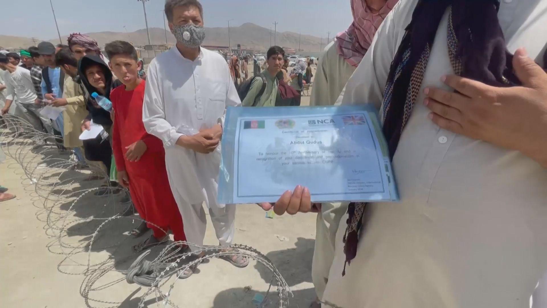 各國加緊從阿富汗撤僑 塔利班於首都機場周圍設檢查站