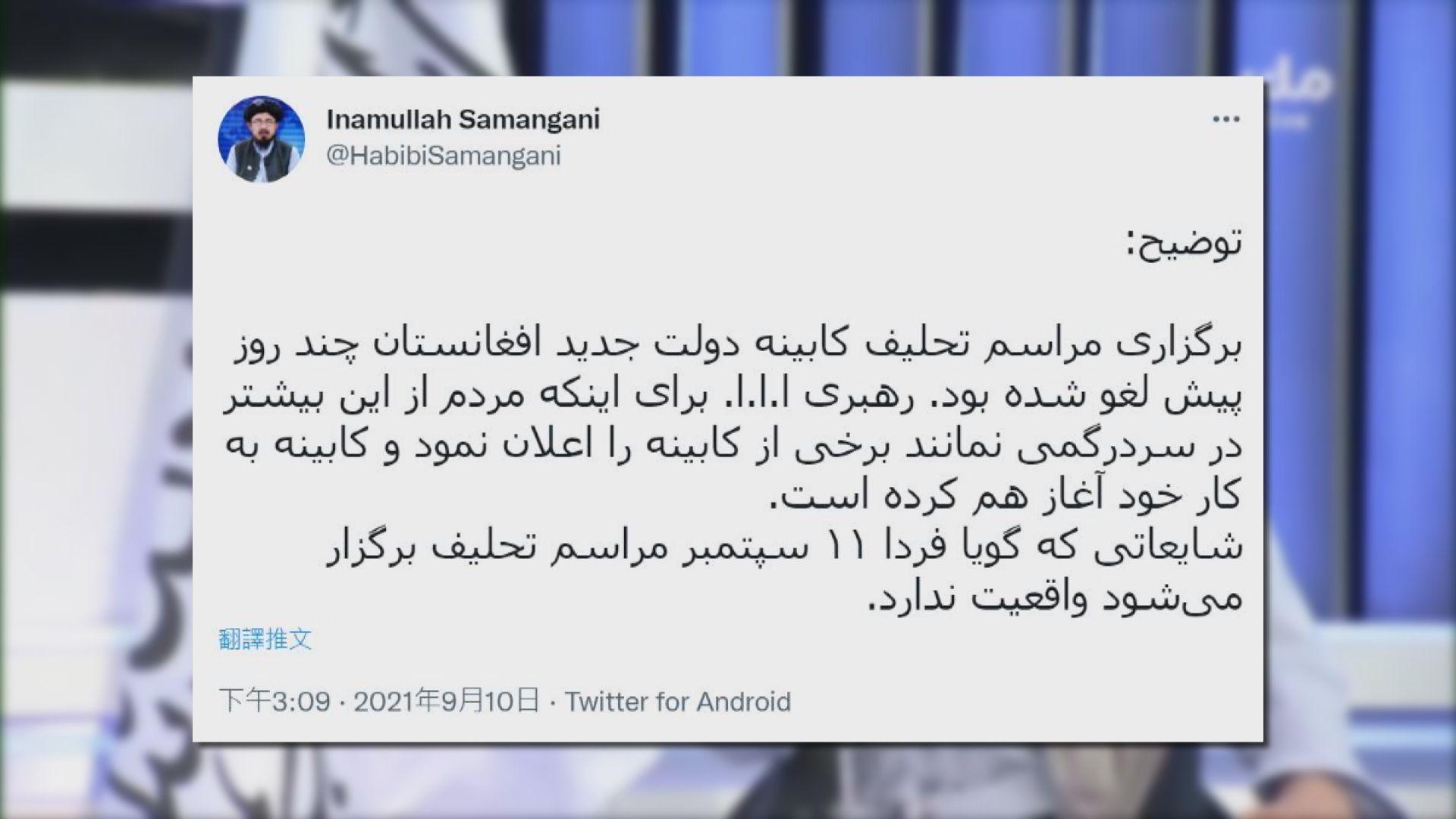 塔利班官員指臨時政府就職典禮已取消