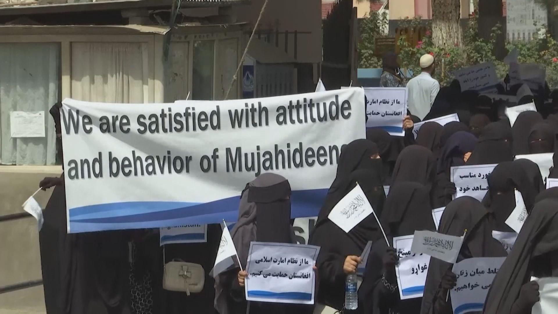 阿富汗女大學生遊行撐塔利班政權