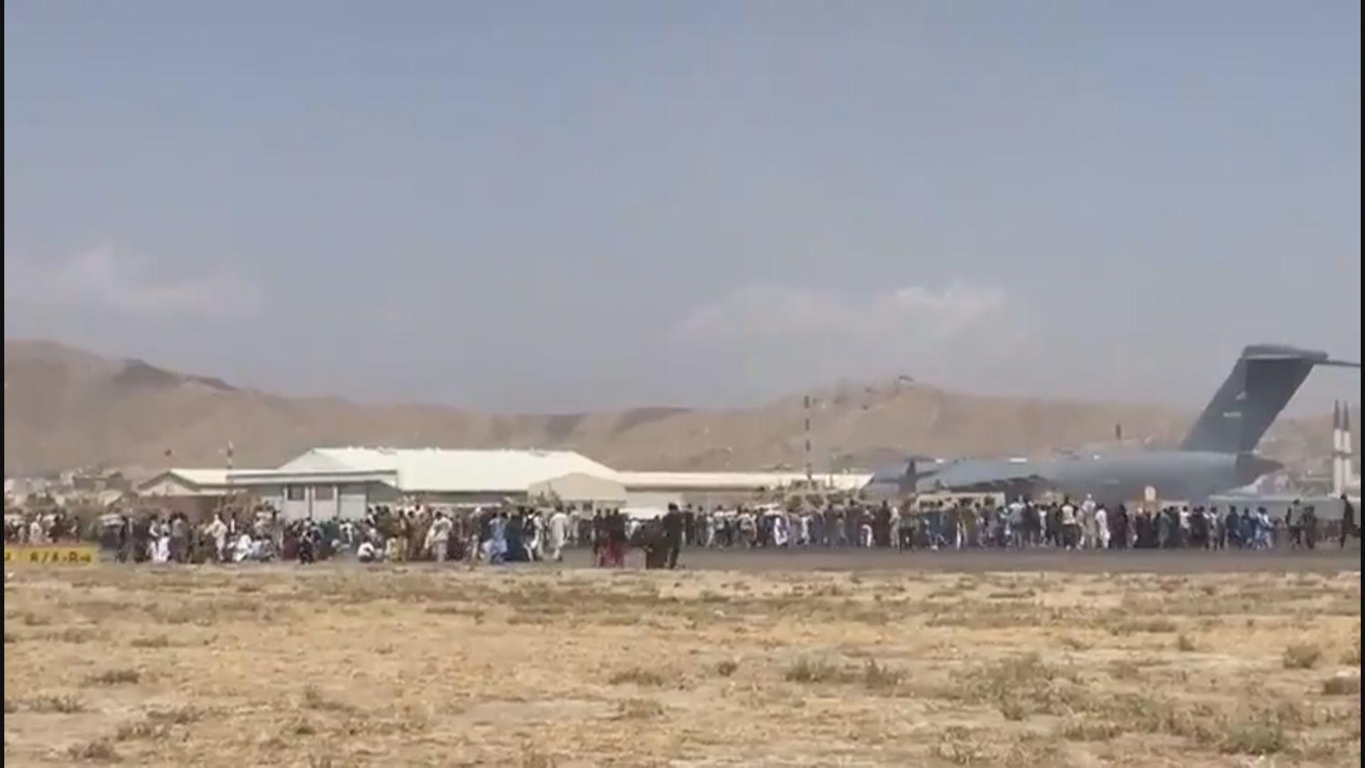 阿富汗民眾湧向喀布爾機場觸發混亂 據報美軍擊斃兩名持械男人