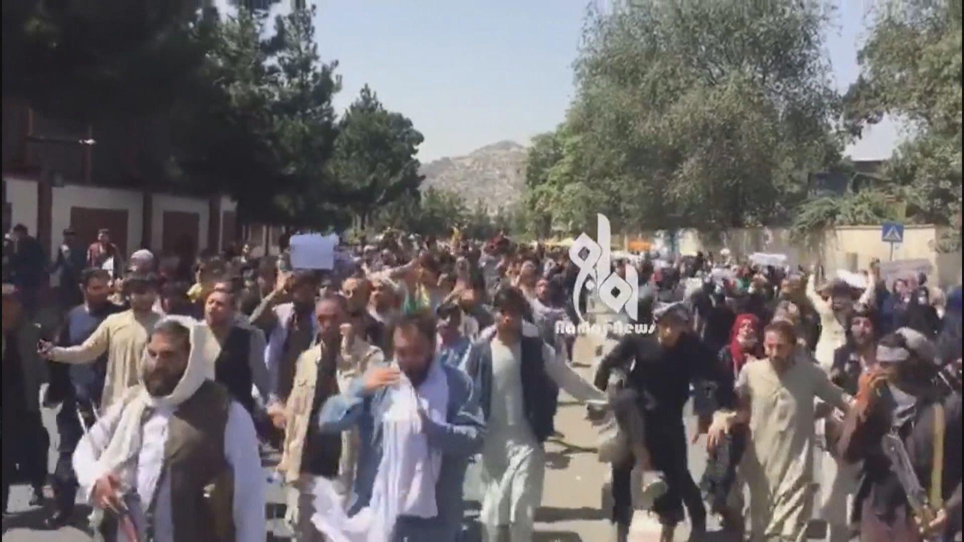塔利班向天開槍驅散喀布爾示威民眾