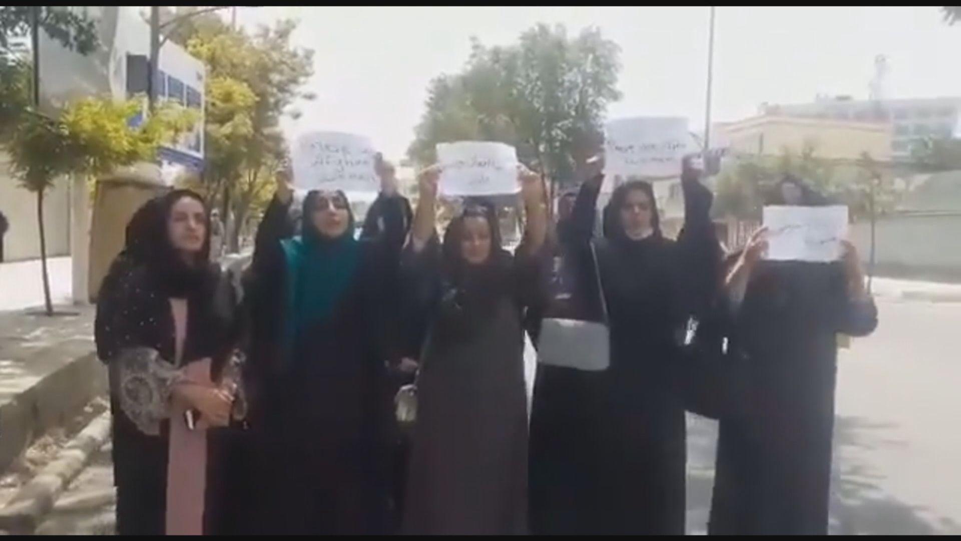 塔利班大赦阿富汗政府人員 喀布爾有女性示威爭取權益
