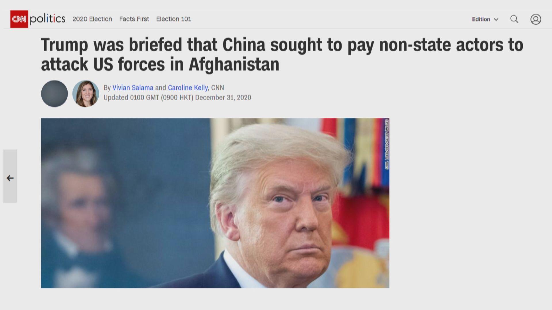 美媒引述政府官員指中國圖利誘阿富汗人襲擊美軍
