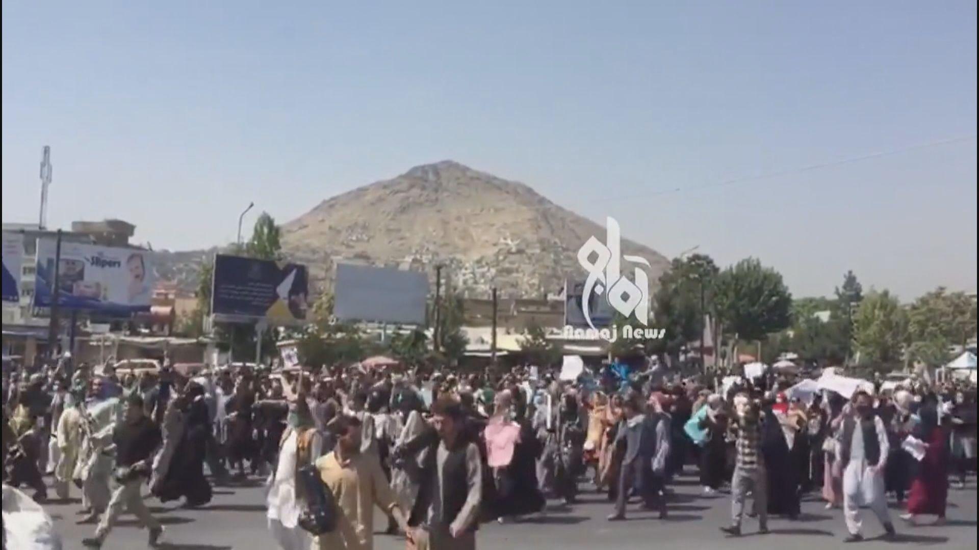 塔利班向天開槍驅散喀布爾示威群眾