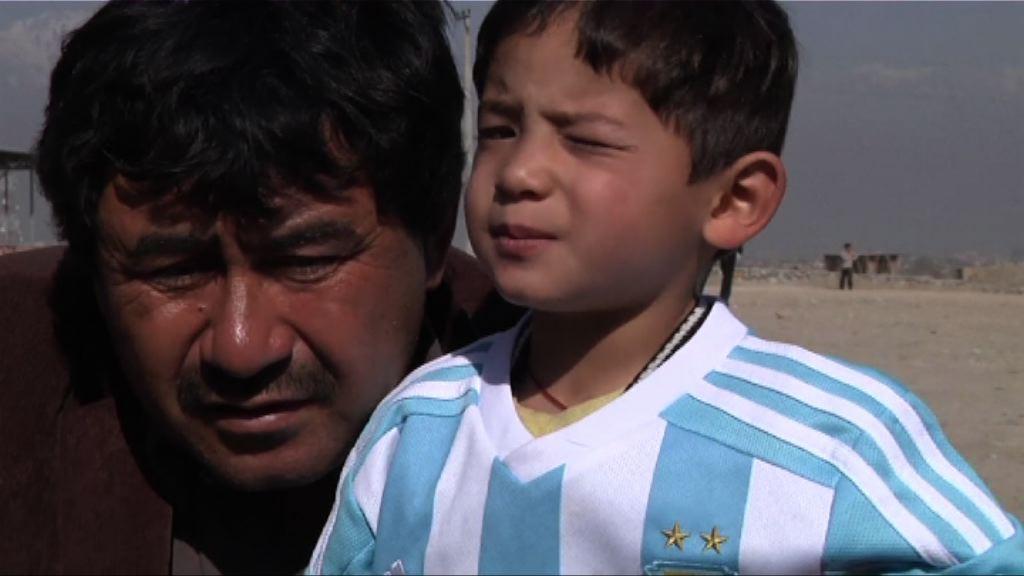 獲美斯贈球衣阿富汗男童被迫遷居