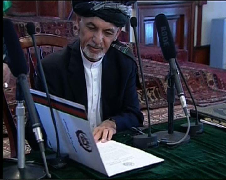 阿富汗新總統宣誓就任