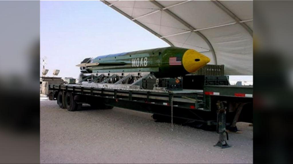 美軍:「炸彈之母」掃除清剿IS障礙