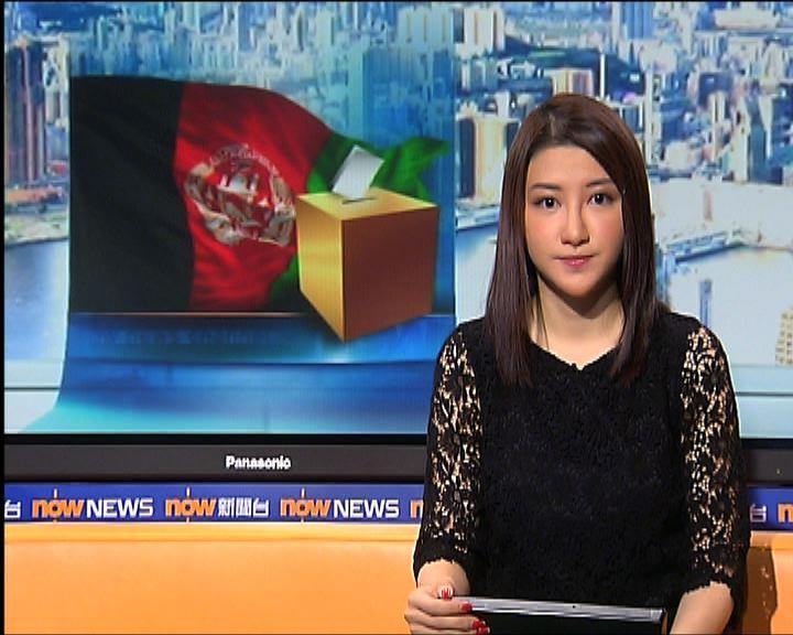 阿富汗大選核查選票仍未有結果
