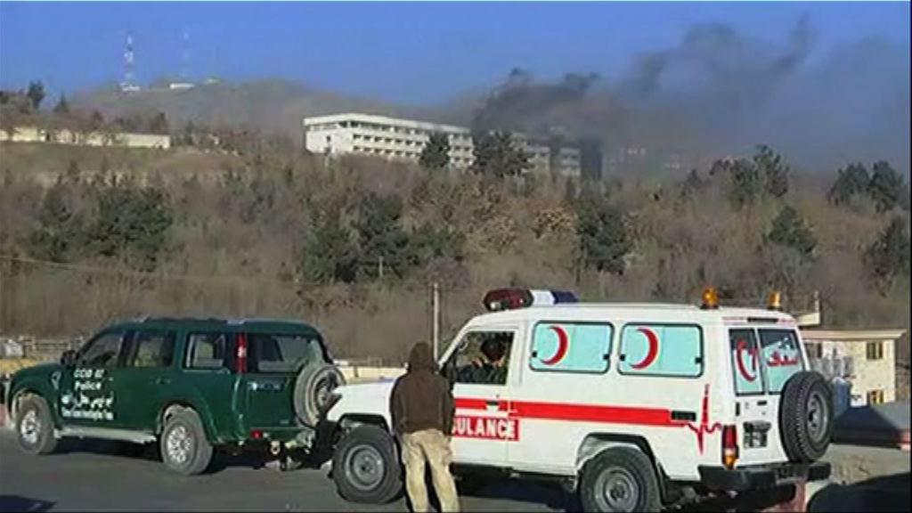 阿富汗有酒店遇襲多人死傷