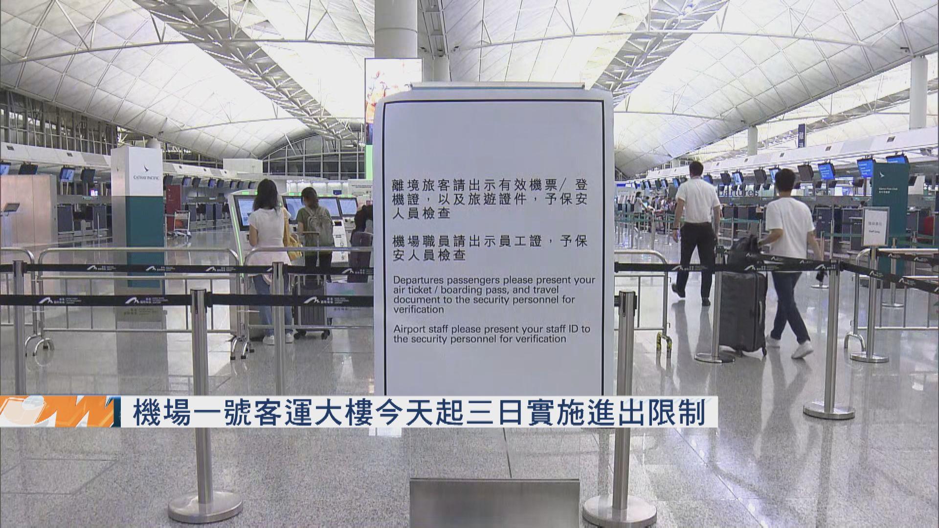 機場一號客運大樓今天起三日實施進出限制