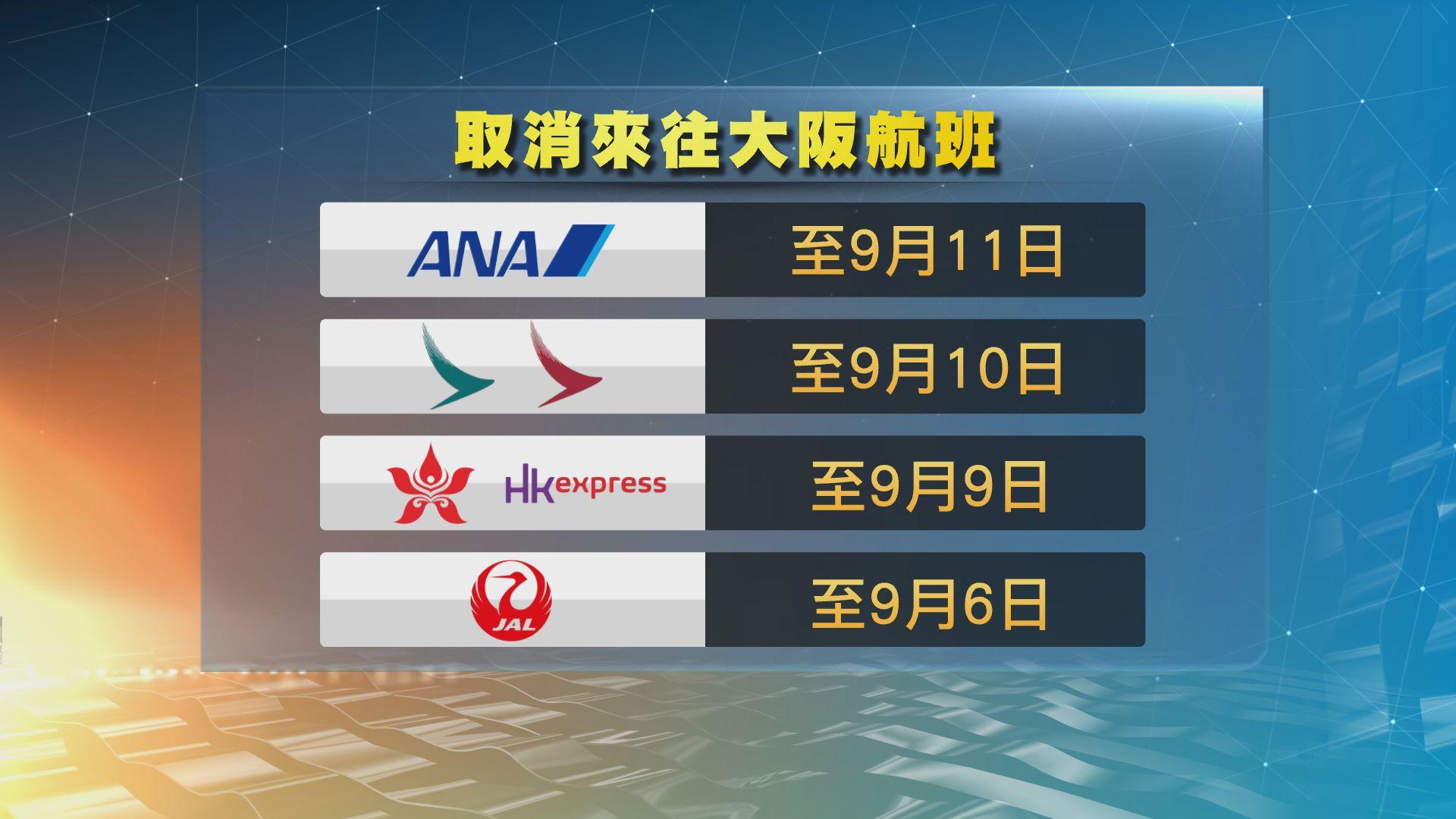 多間航空公司取消來往大阪航班