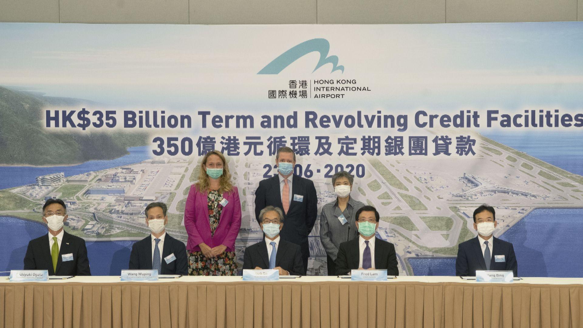 機管局與21家銀行簽350億港元貸款