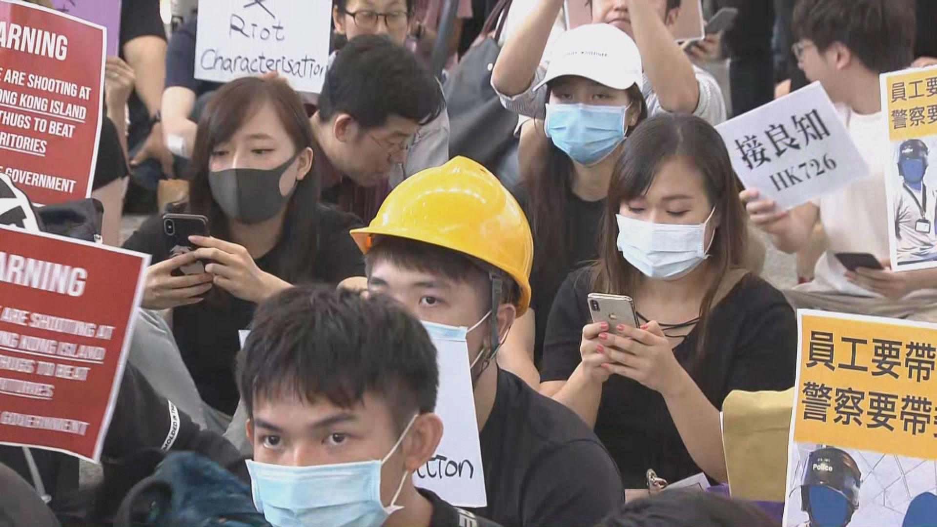 航空業機場反修例集會大會指2500人參加