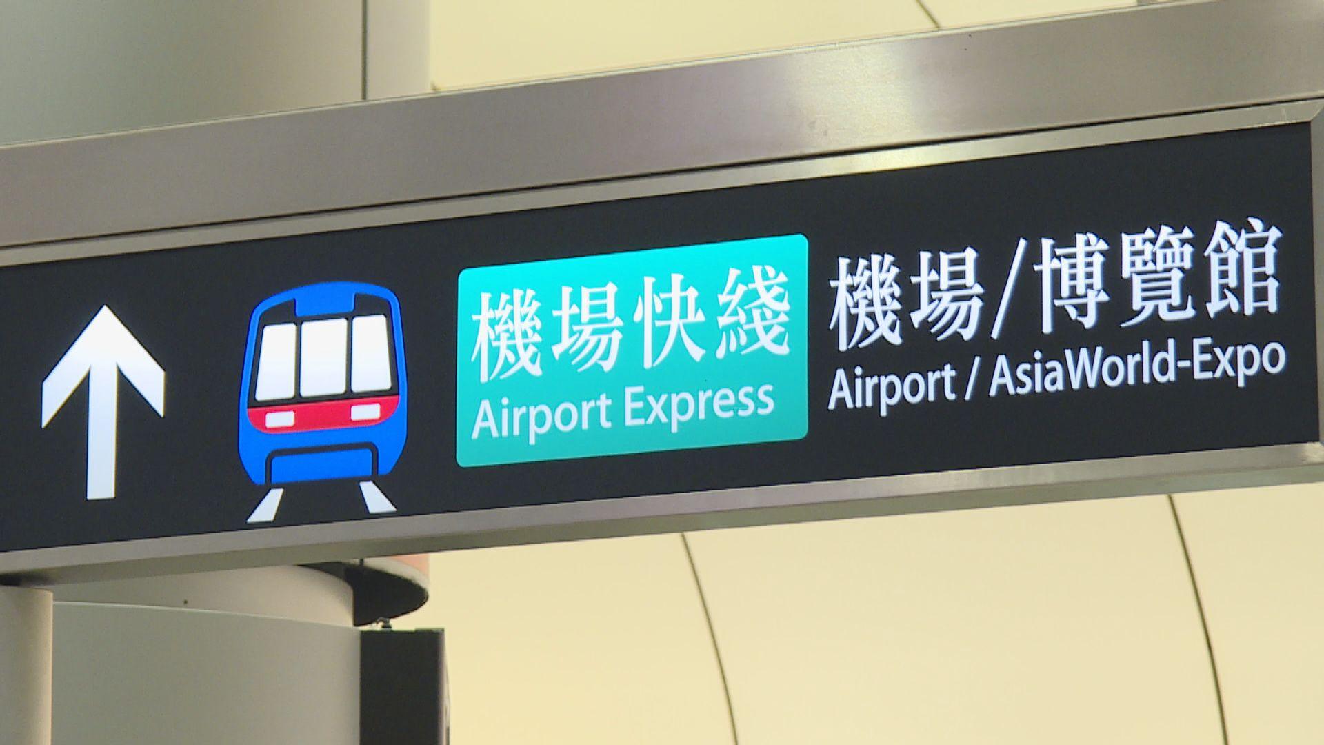 機場快綫明早九時起只來往機場及香港站