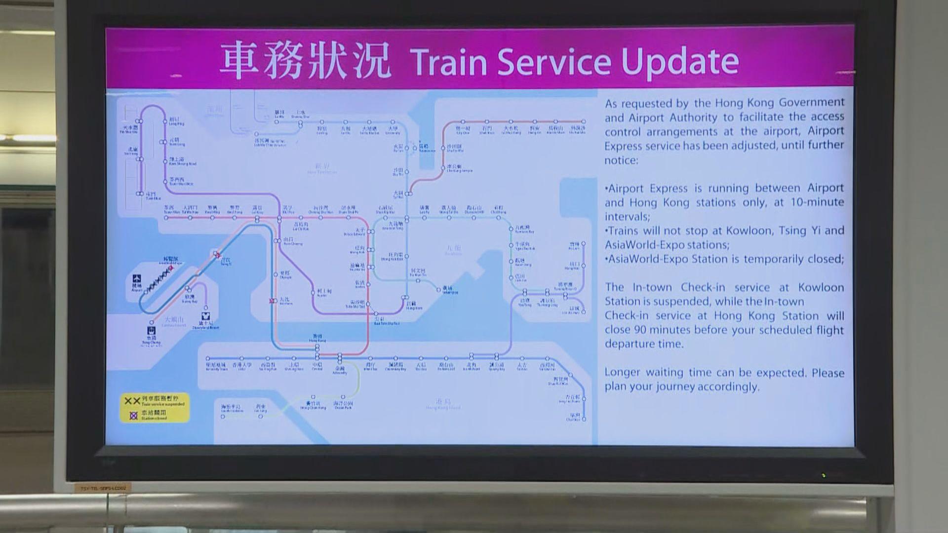機場快綫九時起不停九龍站及青衣站