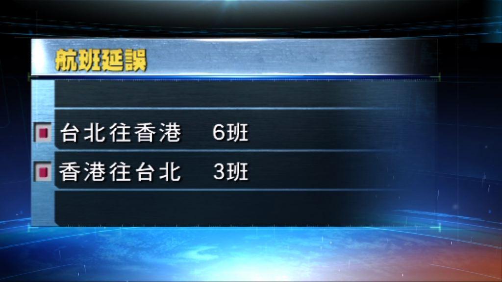 台灣暴雨 多班來往台北及香港航班延誤