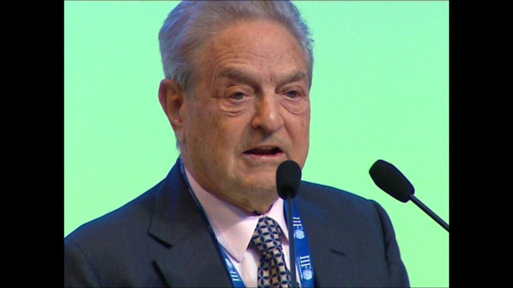 索羅斯:歐洲或引發重大金融危機