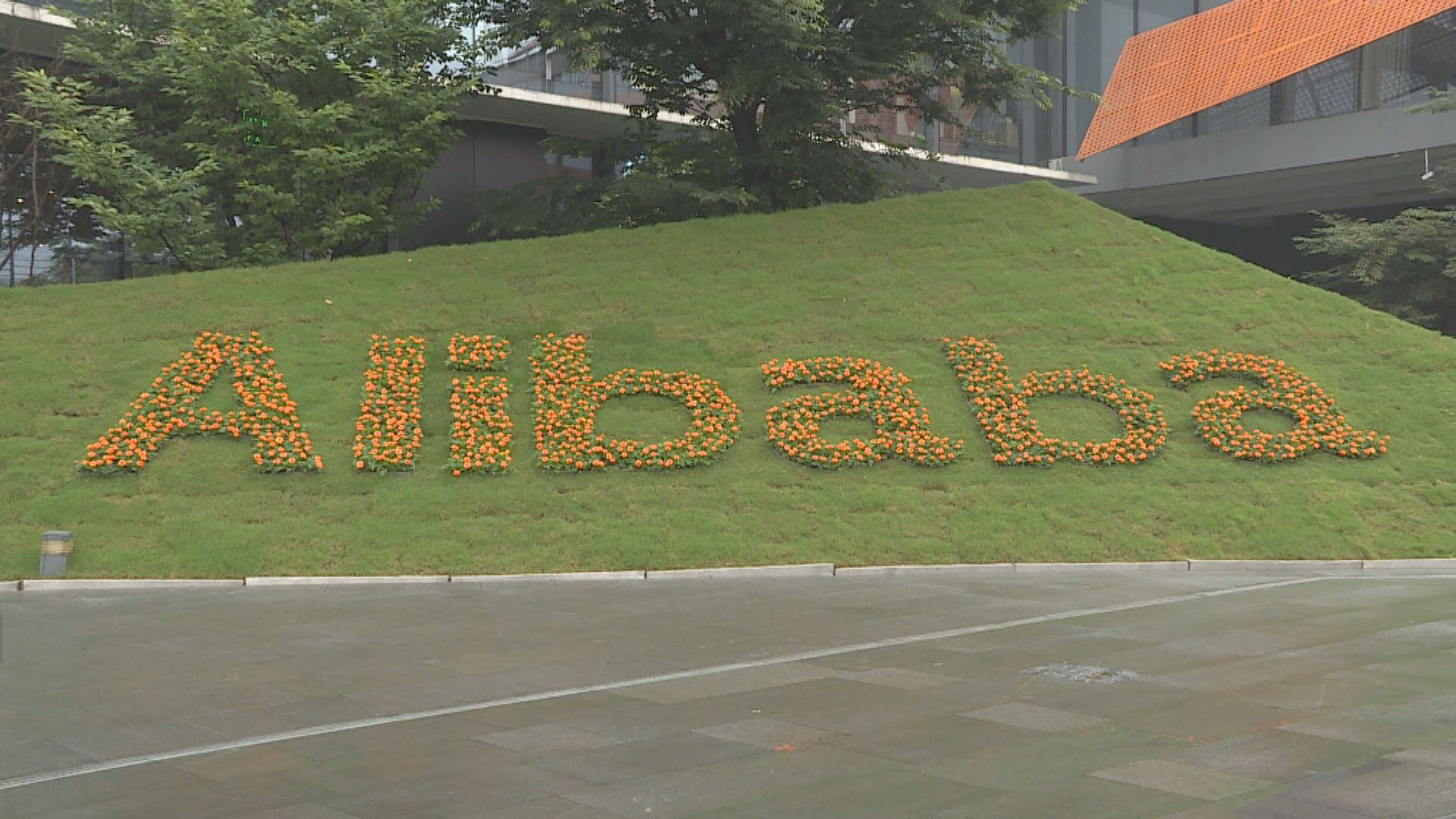 傳阿里巴巴最快周五在本港招股