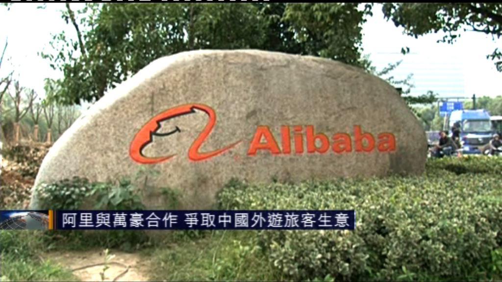 阿里與萬豪合作 爭取中國外遊旅客生意