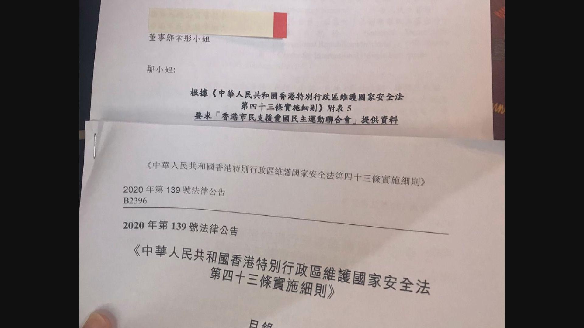 消息︰支聯會常委通過決議解散 接國安處要求交資料