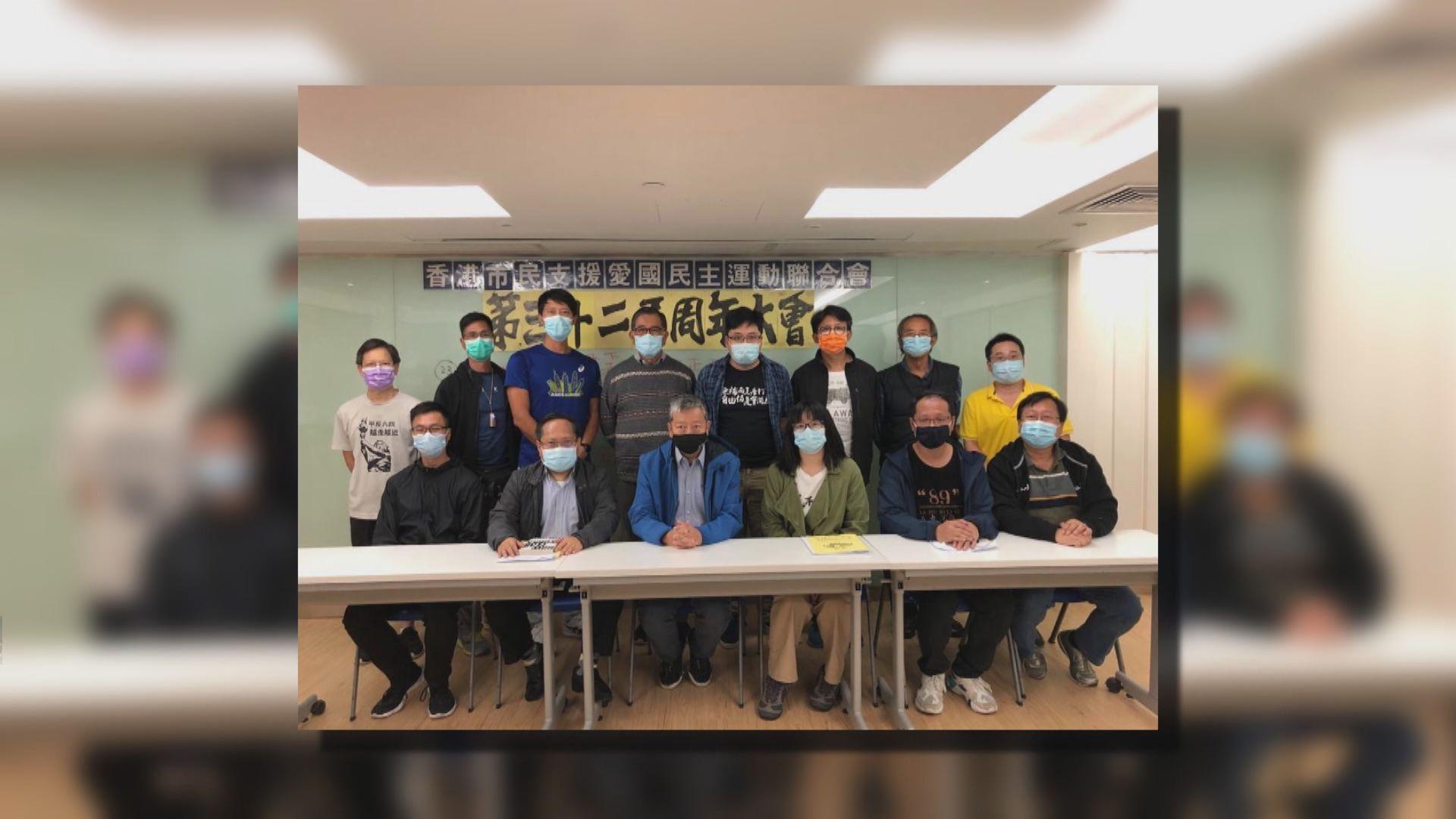 支聯會舉行周年大會 李卓人擔任主席