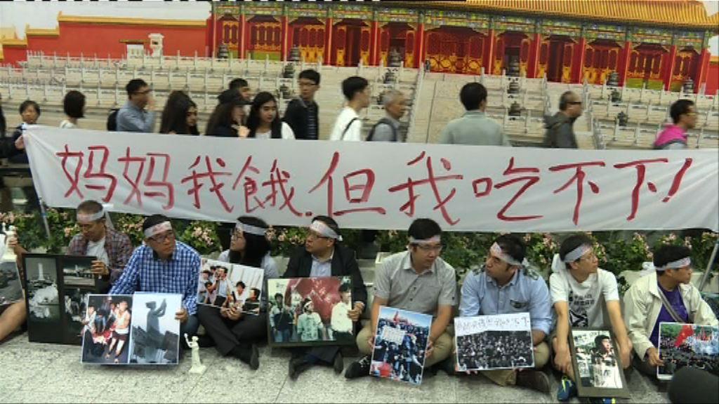 支聯會港鐵故宮展前示威