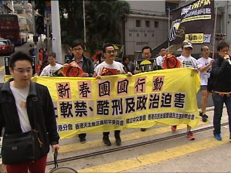 支聯會遊行促釋放不同政見人士