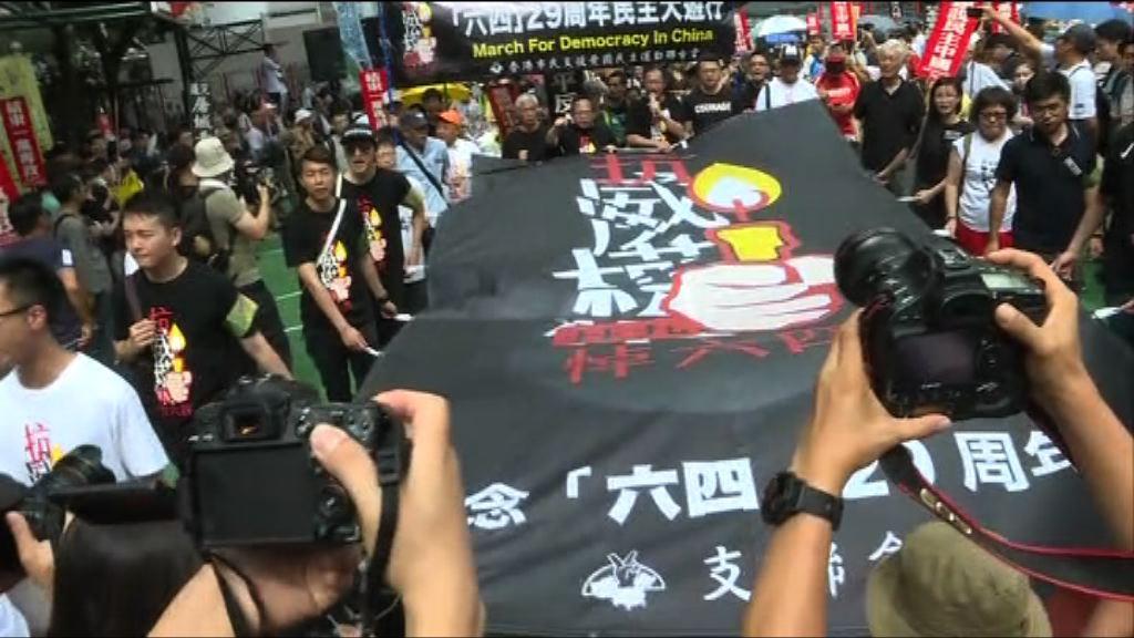 支聯會遊行悼六四廿九周年並促釋放劉霞