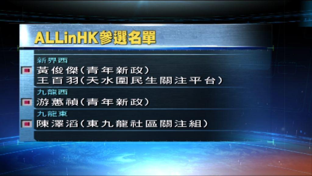 「ALLinHK」派三張名單參選立法會