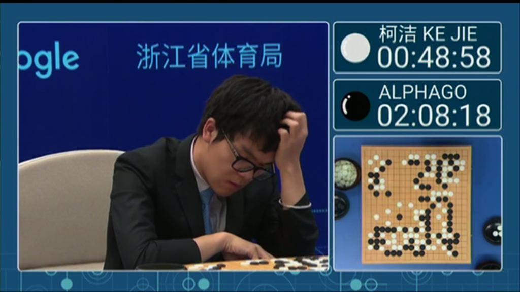 【AI再贏人腦】AlphaGo第二局打敗柯潔