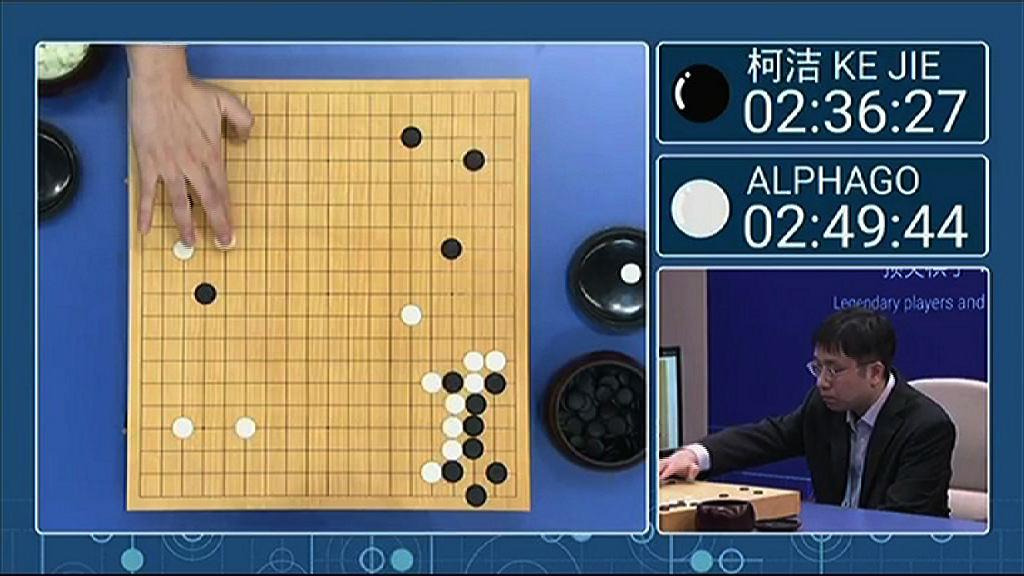 【人機大戰】世界棋王柯潔對奕AlphaGo