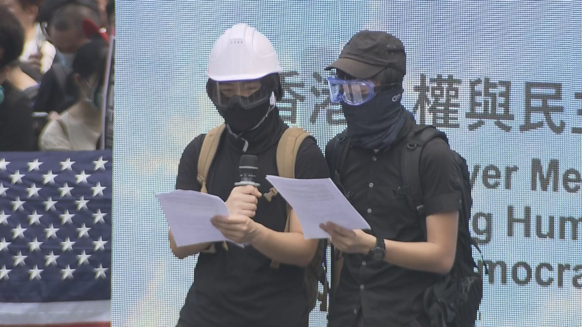 市民遊行籲美國會通過香港人權與民主法案
