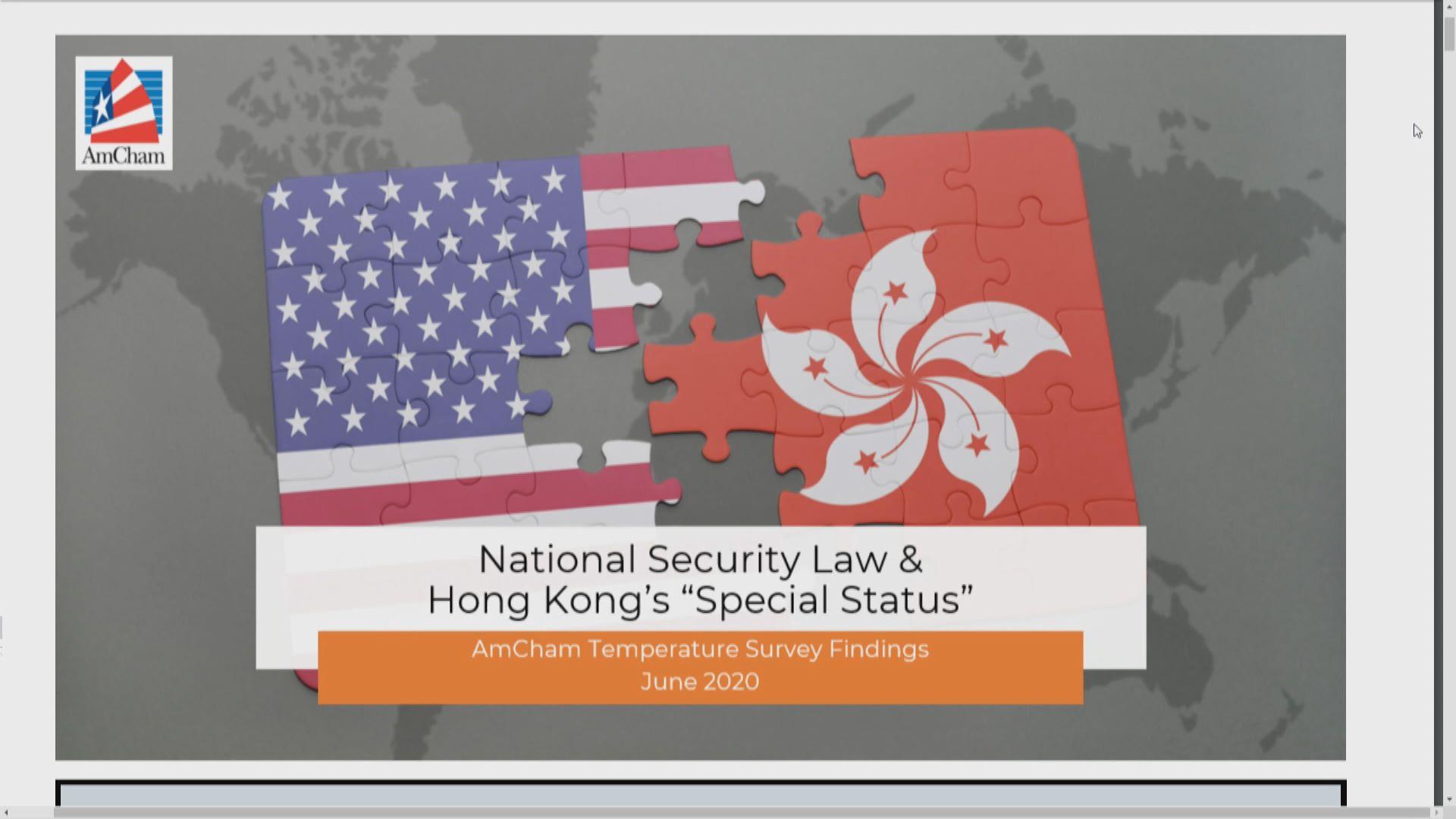 美商會:近半受訪會員對香港中長期前景感到悲觀
