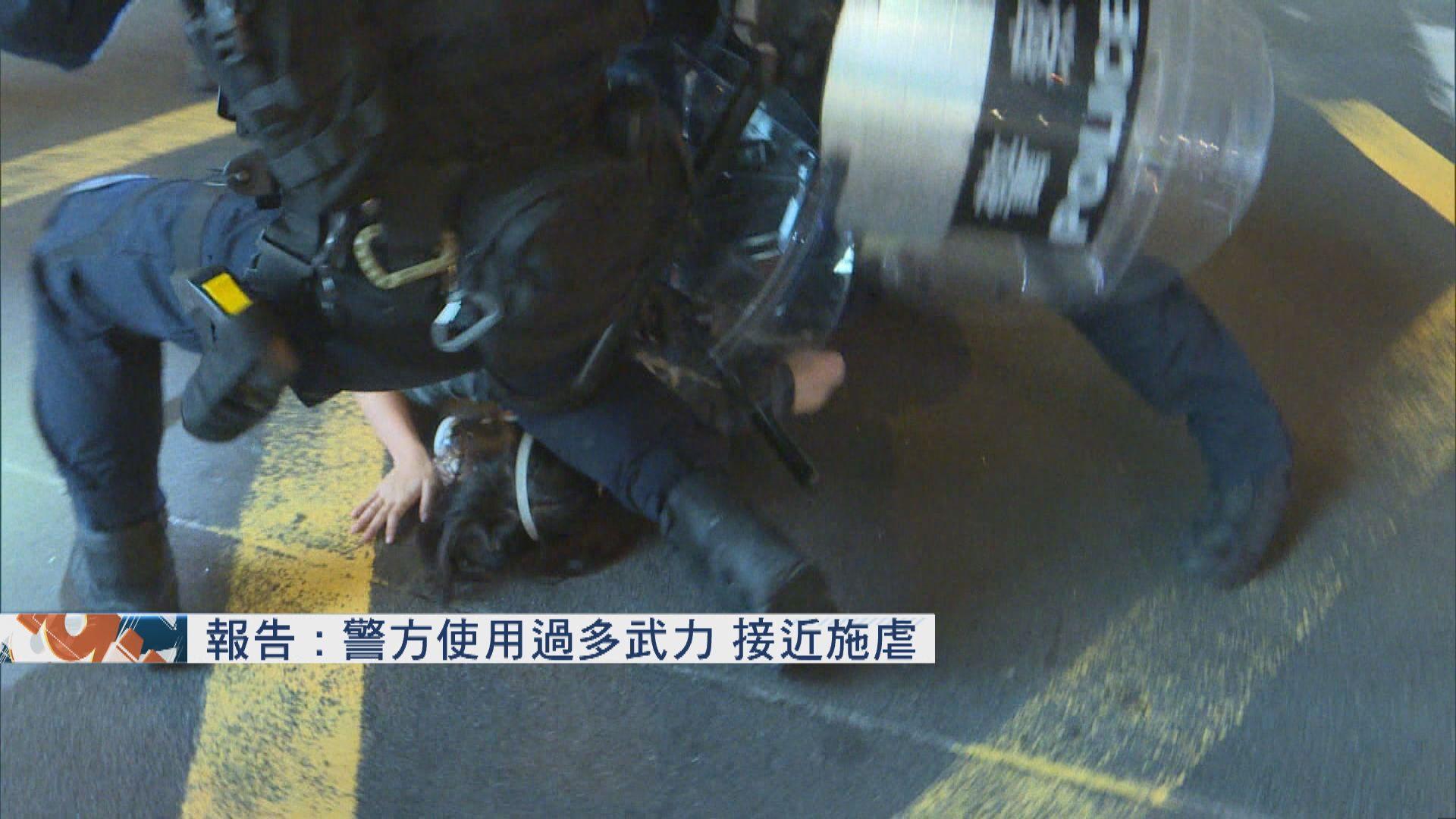 國際特赦組織報告:警方使用過多武力 接近施虐