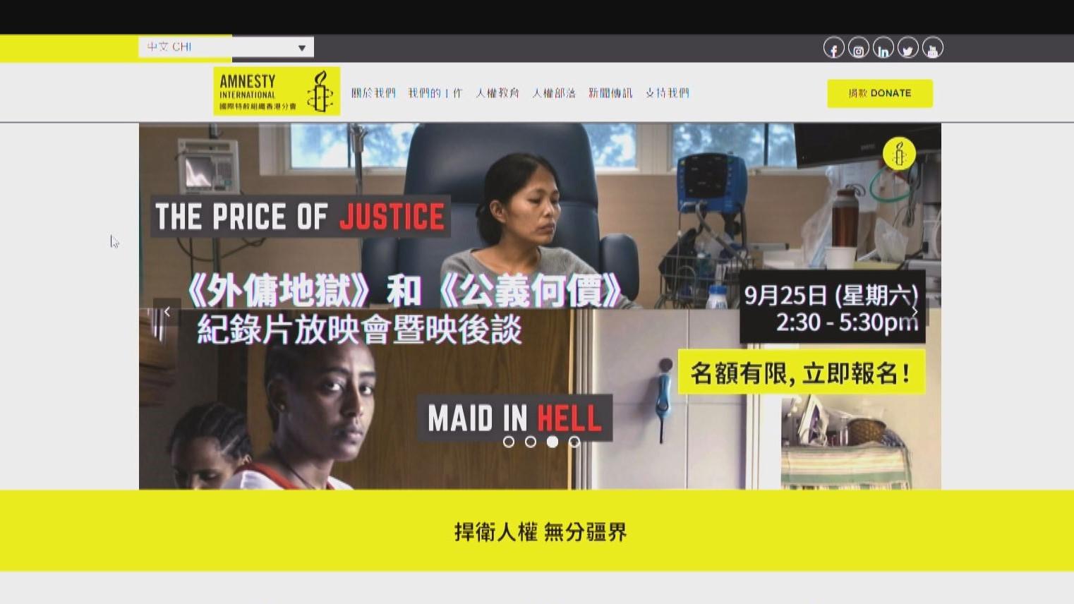 國際特赦組織香港分會因國安法關閉在港兩個辦公室