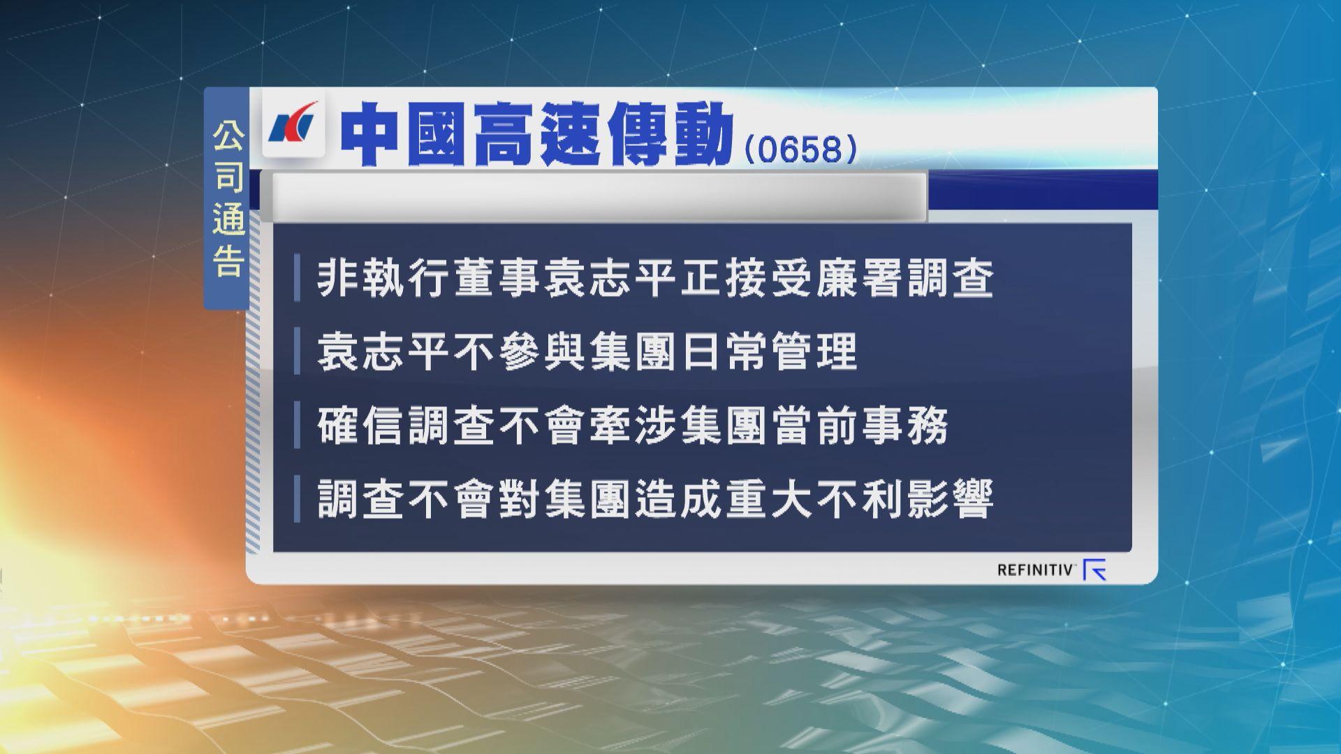 中國高速傳動非執行董事袁志平正接受廉政公署調查