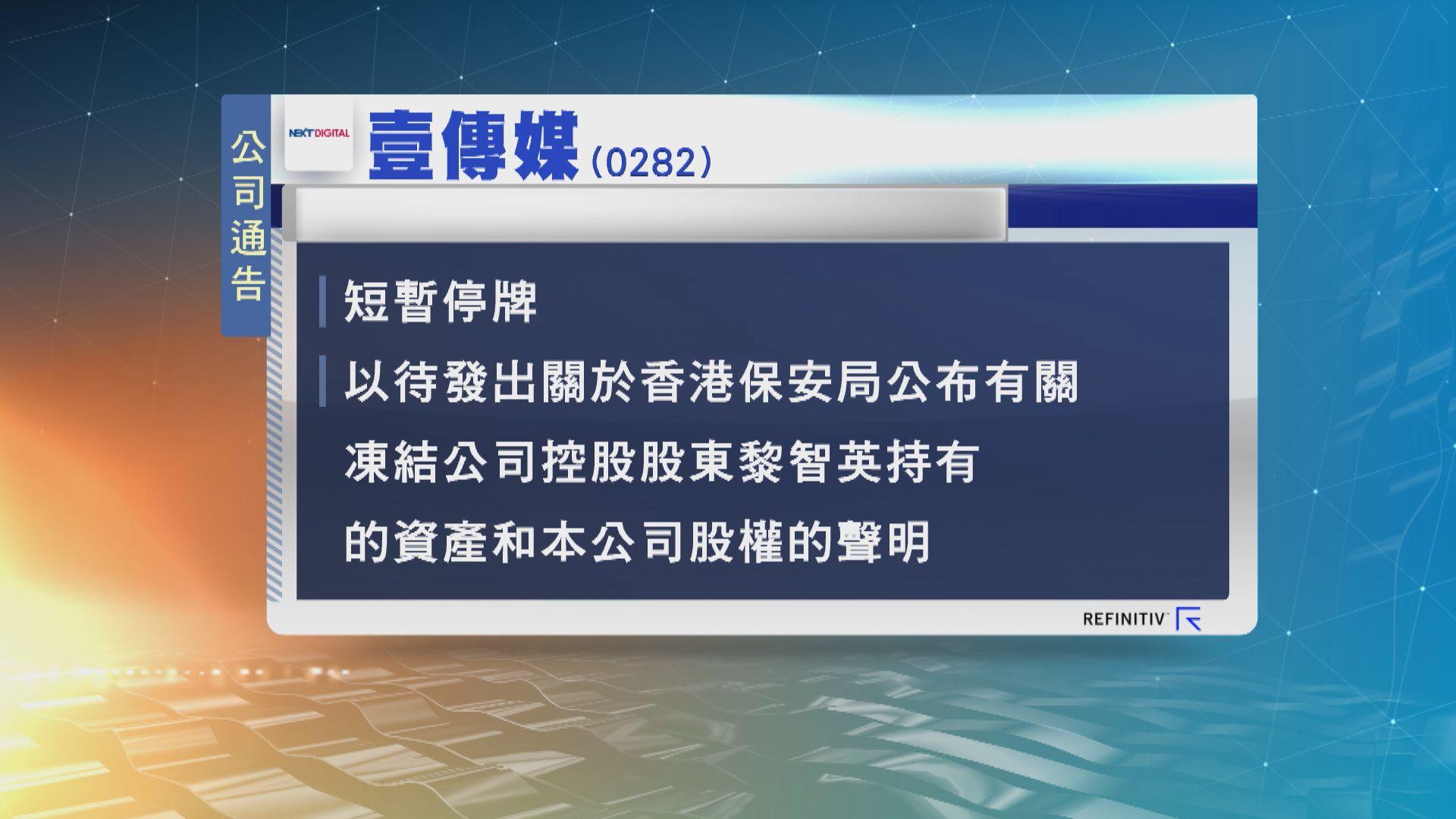 壹傳媒於開市前停牌