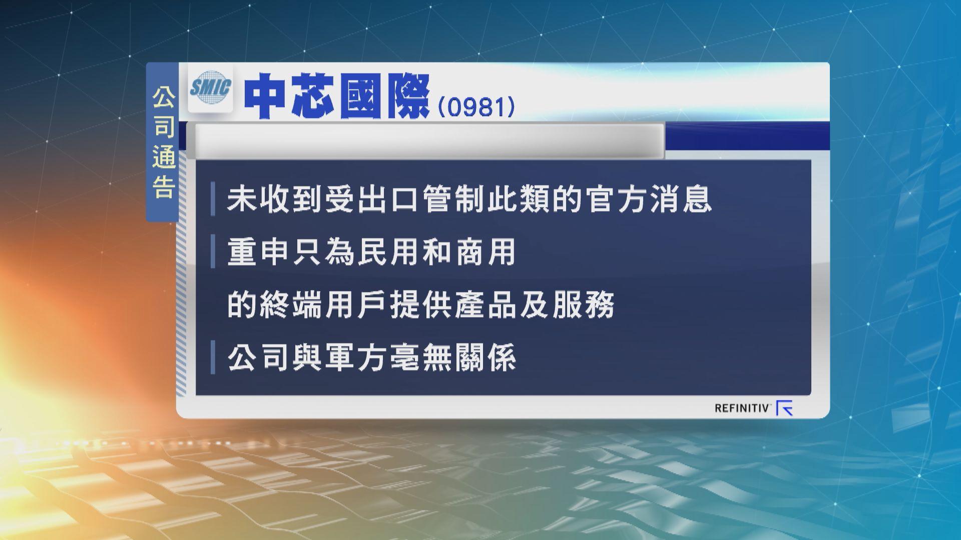 中芯:未收到將受到美國出口管制官方消息