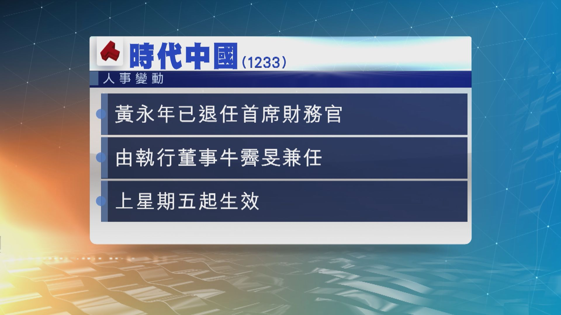 時代中國更換首席財務官