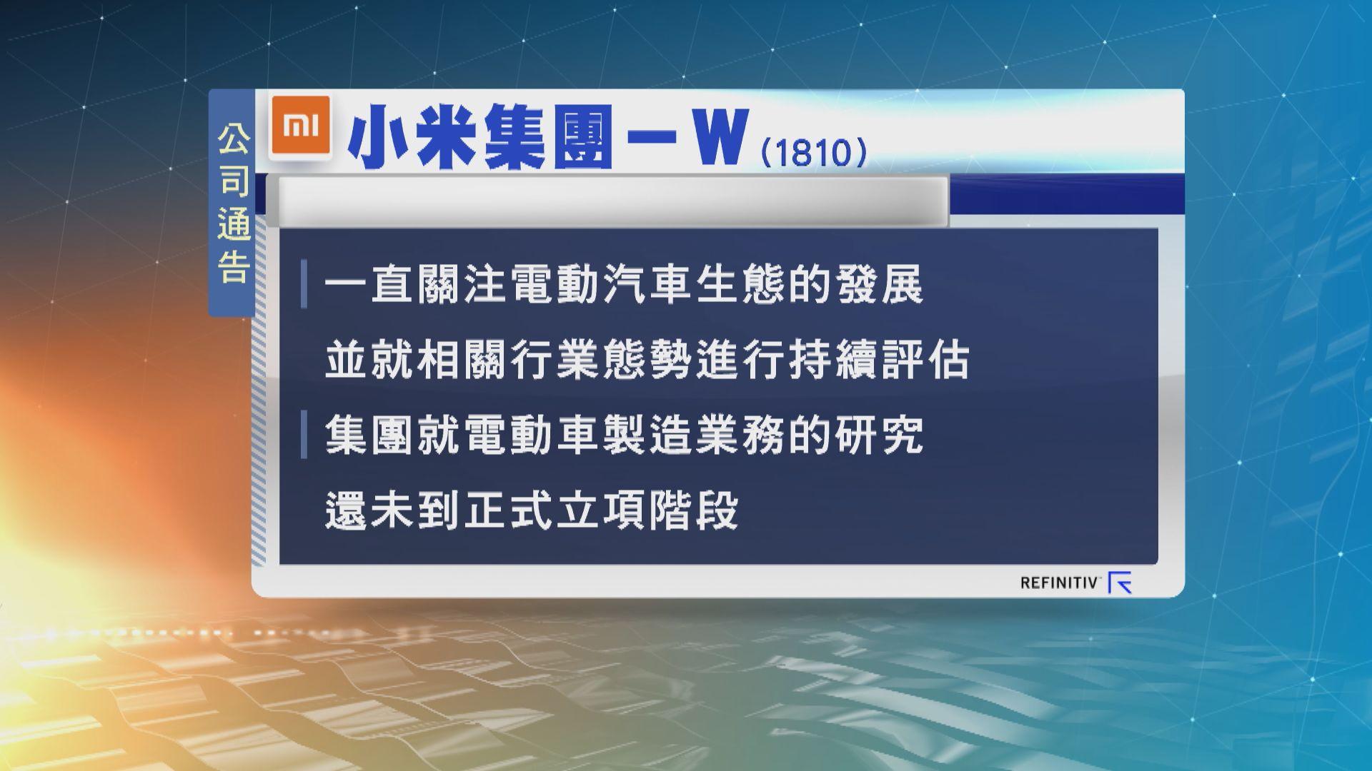 小米:電動車製造業務研究仍未到正式立項階段