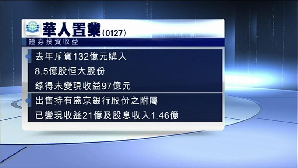 【大豐收】華置:恒大持股帳面獲利97億