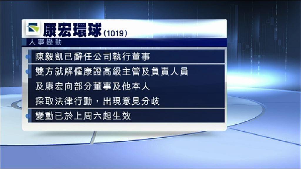 【意見有分歧】康宏執董陳毅凱辭任